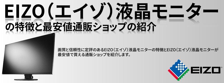 EIZO(エイゾ)液晶モニターの特徴と最安値通販ショップの紹介